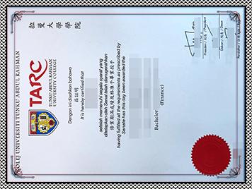 购买TARC文凭