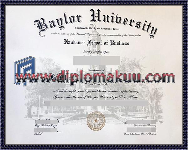贝勒大学文凭购买